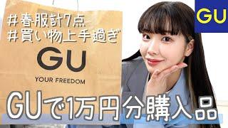 【GU購入品】1万円で春物新作7点購入!!買い物上手すぎ...最強過ぎるから見て!!!