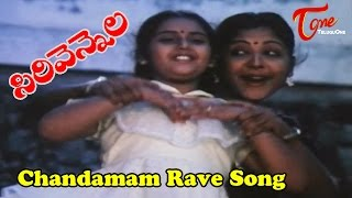 Sirivennela- Chandamam Rave Jabilli Raave