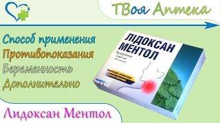 постер к видео Лидоксан Ментол леденцы (хлоргексидин дигидрохлорид, лидокаин гидрохлорид) показания, описание
