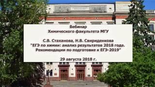 ЕГЭ по химии: анализ результатов 2018 года.  Рекомендации по подготовке к ЕГЭ-2019