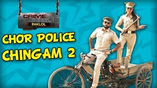 CHINGAM 2 | CHOR POLICE | BakLol Video |