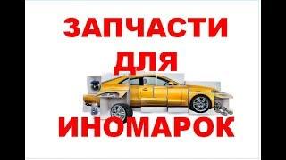 видео Запчасти к автомобилю «Toyota»