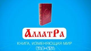 Анастасия Новых / АллатРа / Страницы 648-654