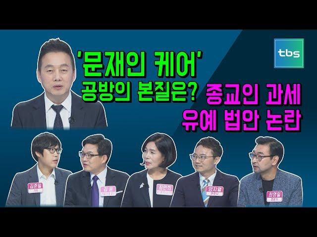 [정봉주의 품격시대] 205회 '문재인 케어' 30조 재원 마련 공방 / 종교인 과세 유예 법안 발의 논란