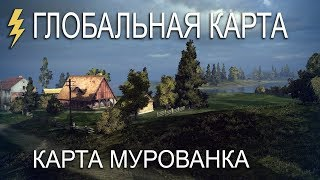 ГК. SKY_W vs TRYXA на карте Мурованка.