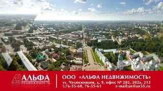 Агентство недвижимости Альфа недвижимость Вологда(, 2014-08-13T06:02:03.000Z)