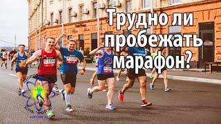Трудно ли пробежать марафон