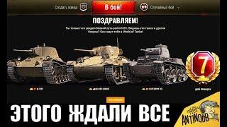 ДОЖДАЛИСЬ! ЗАСЛУЖЕННАЯ НАГРАДА 2.0 ВЕТЕРАНАМ World of Tanks 2019!?
