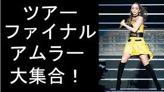 【衝撃】「感謝しかない」 安室奈美恵のツアーファイナルに長谷川京子、...
