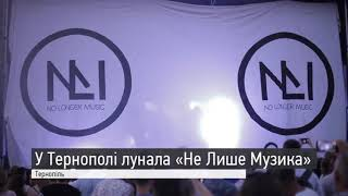 📣No longer music , Ternopil 2018