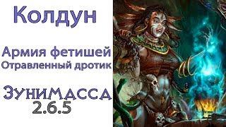 Diablo 3: ТОР Колдун (115 ВП) Армия фетишей и  Отравленный дротик в сете Призрак Зунимассы 2.6.5