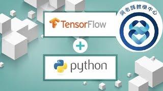 Python類神經網路深度學習