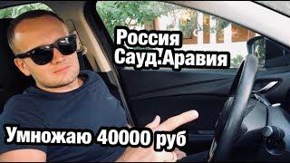 Ставка 40000 рублей и прогноз на матч Россия - Саудовская Аравия.