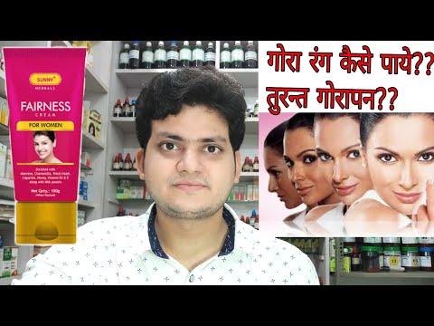 Fairness Cream for Women?Instant Fairness cream!!