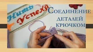 СОЕДИНЕНИЕ ВЯЗАНЫХ ДЕТАЛЕЙ КРЮЧКОМ// ДЛЯ НАЧИНАЮЩИХ