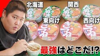 【赤いきつね・緑のたぬき】 全国食べ比べの結果、一番ウマい地域はココだ!! thumbnail