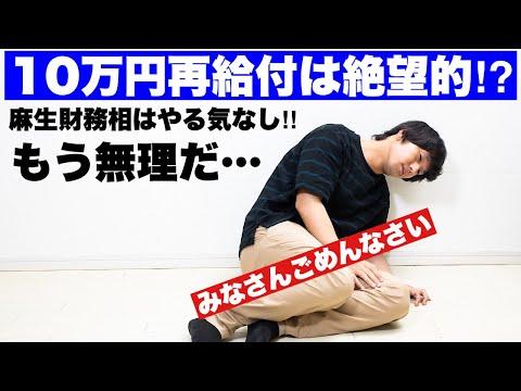 10万円再給付は絶望的⁉︎追加経済対策や一次補正、現時点で否定的 麻生財務相