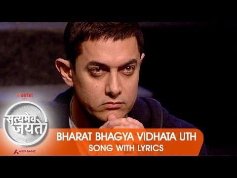 Lyrical: Bharat Bhagya Vidhata Uth Song with Lyrics | Satyamev Jayate 2 | Suresh Bhatia