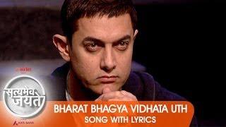 "Lyrical: ""Bharat Bhagya Vidhata Uth"" - Full Song with Lyrics - Satyamev Jayate 2"