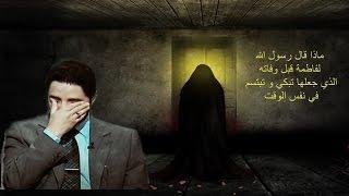ماذا قالت ام المؤمنين عائشة عن فاطمة الزهراء الذي تسبب في بكاء #عدنان_إبراهيم