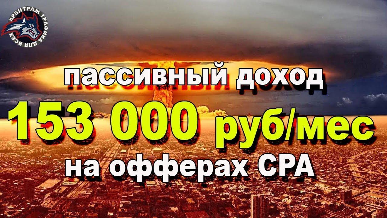 Арбитраж трафика кейс 153000 рублей в месяц на 1 сайте!