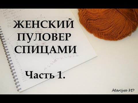 ВЯЖИ СО МНОЙ // ПУЛОВЕР С V - ОБРАЗНЫМ ВЫРЕЗОМ СПИЦАМИ //  Часть 1. Mariya VD.