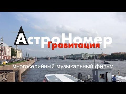 """АстроНомер """"Гравитация"""" - Марсель (первая серия)"""