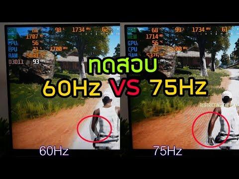 60hz vs 75hz - cinemapichollu