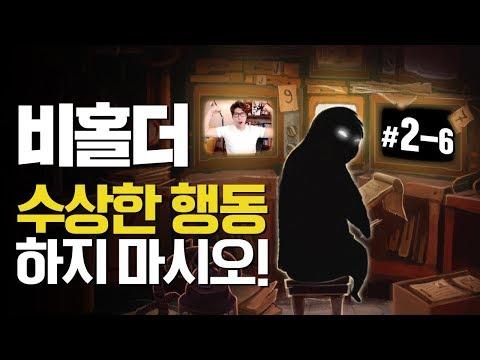 비홀더] 대도서관 실황 2회차 6화 - 수상한 행동 하지 마시오! (Beholder)