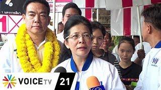 Tonight Thailand - 'สุดารัตน์' ขอประชาชนเลือกเพื่อไทย สู้ 250 ส.ว.