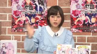 ニコニコ生放送では、6月25日(土)21時15分より、『Re:ゼロから始める...