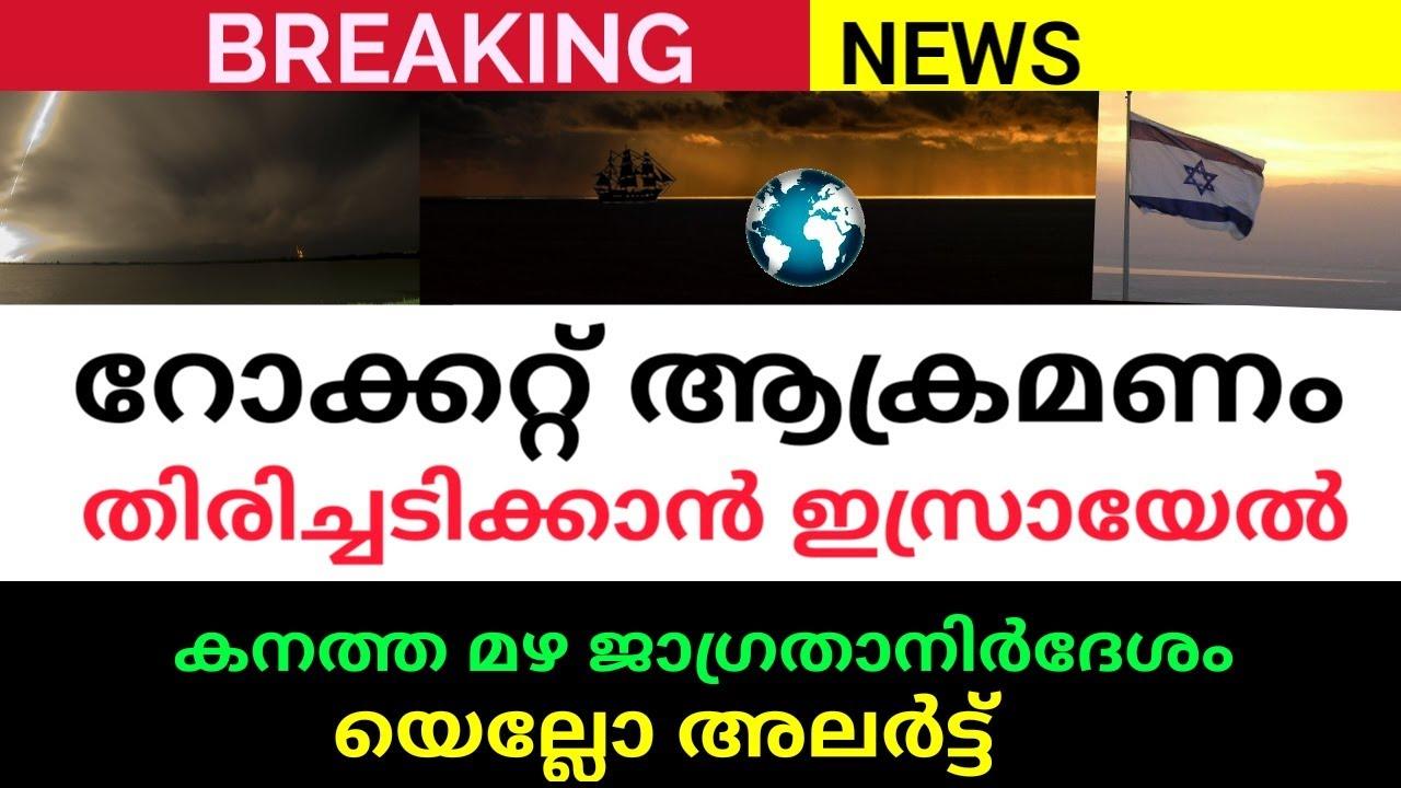 തിരിച്ചടിക്കാൻ ഇസ്രായേൽ | breaking news malayalam