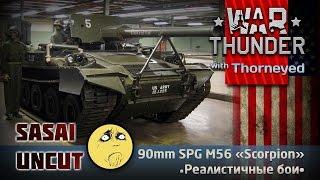 Кошмар фрагодрочера | Sasai Uncut | War Thunder