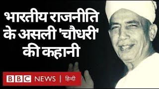 Chaudhary Charan Singh ने जब Indira Gandhi को गिरफ़्तार कराया (BBC Hindi)