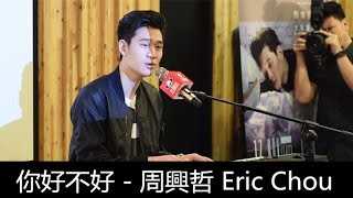 [LIVE] 你好不好 - 周興哲 Eric Chou | [This is Love] 1st Live In Malaysia [音樂會]