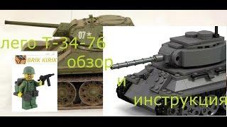 танк лего///т- 34/// танк лего.Огляд і інструкція