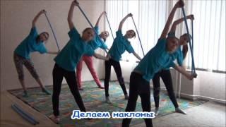 Зарядка с гимнастическими палками