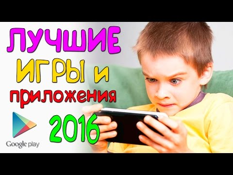 ТОП 10 ЛУЧШИХ ИГР И ПРИЛОЖЕНИЙ GOOGLE PLAY 2016