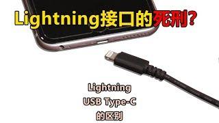 苹果官网暗藏lightning接口死刑的消息?改用USB Type-C后将会怎样?