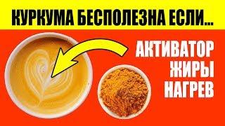 золотое молоко из куркумы  - традиционный рецепт