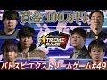 【賞金100万円】バトスピ エクストリームゲーム #49 の動画、YouTube動画。
