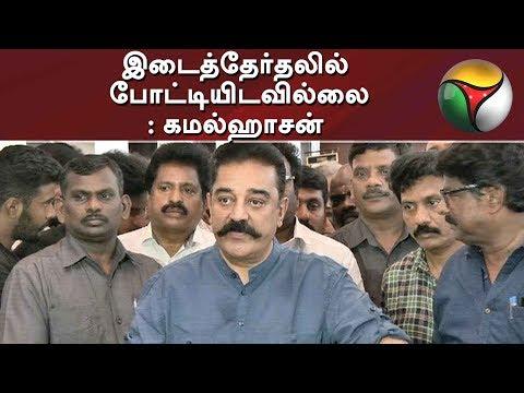 இடைத்தேர்தலில் போட்டியிடவில்லை: கமல்ஹாசன் | Kamal Haasan Latest Speech On By-Election #Kamalhaasan
