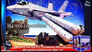 S-300 в Сирии! ОСТАНОВИТ ЛИ РАЗВЕРТЫВАНИЕ РОССИЙСКИХ S 300 ИЗРАИЛЬ ОТ НАНЕСЕНИЯ АВИА УДАРОВ ПО СИРИИ