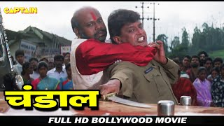 चंडाल ( Chandaal ) बॉलीवुड हिंदी ऐक्शन फिल्म - मिथुन चक्रवर्ती, स्नेहा, अवतार गिल, पुनीत इस्सर
