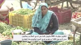 تقارير دولية: ثمن سكان العالم يعانون من الجوع