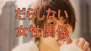 NEWS・小山慶一郎、複数女性と連続痴態、その時の「クズすぎる」音声流...