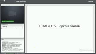 HTML/CSS. Основы создания сайтов. Введение