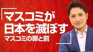 【深刻】このままいけばマスコミが日本を滅ぼす【海外旅行は絶対やめよう】