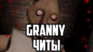 GRANNY Читы на невидимость( как сделать?)/Granny cheats (how to make?)
