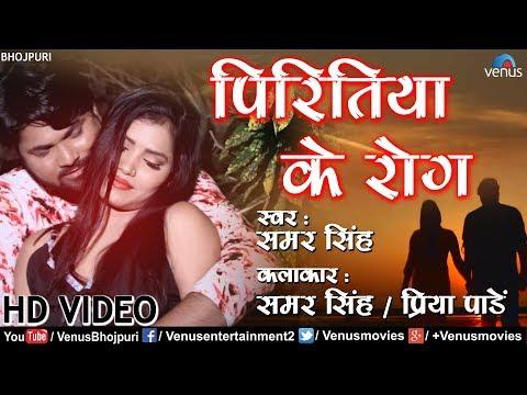 Samar Singh का सबसे हिट गाना   पिरितिया के राेग   Piritiya Ke Rog   Bhojpuri Romantic Song 2018